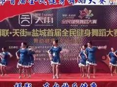 市首届健身舞蹈大赛半决赛晋级决赛《金桥荷缘 俏姑娘》串烧