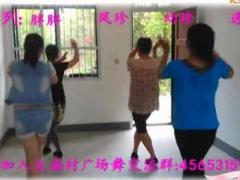 周周老师广场舞 哑巴新娘 家庭录制版