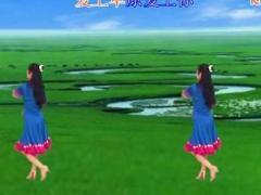 新丽莉舞蹈 爱上草原爱上你