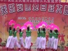 濮阳心语广场舞 第四套秧歌比赛 演跳版