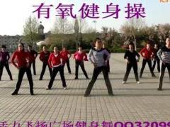 漫步飞扬排舞广场舞 有氧健身操
