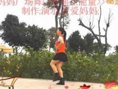 可爱妈妈广场舞《传递正能量》个人版 一连编舞
