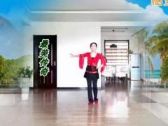 濮阳心语广场舞 最美传奇