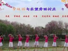 广西柳州彩虹健身队 春暖花开回故乡 编舞春英