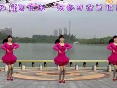 龙游红飞舞广场舞 《粉红色的回忆》 含背面动作分解教学