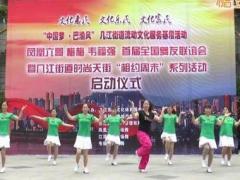 重庆叶子和重庆红苹果舞队 DJ我就是我 合作视频
