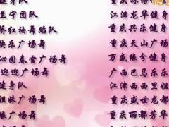凤凰六哥 首届全国舞友联谊会 高原深处的爱