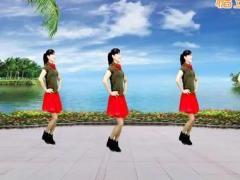乔茜广场舞 相伴一生 32步水兵风格附教学