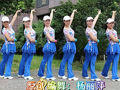 杨丽萍广场舞 第一套丽萍美体健身操 第五节 含背面动作分解教学