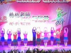 舞动岳阳联谊《美丽中国》