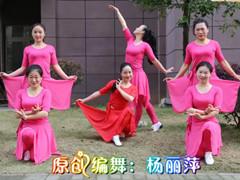 杨丽萍广场舞 《你走进了我心房》 原创韵律32步含教学