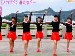 吉美广场舞 活力恰恰 原创基本恰恰一 附教学