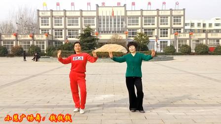 小慧广场舞 钱钱钱 歌词现实 32步动作大方动感时尚 附教学