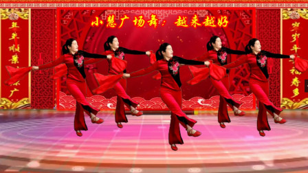 小慧广场舞 越来越好 幸福的笑容天天挂眉梢 欢快喜庆的飘带舞
