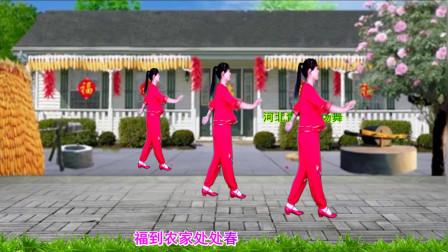 幸福的生活是千般好 喜庆广场舞 福满农家 32步附教学