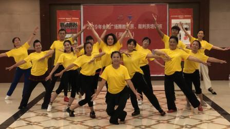 美久广场舞 抒情 不忘初心 全国广场舞教练员裁判员资格考核现场