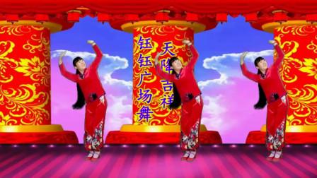 广场舞一首 天降吉祥 有好运 喜庆的音乐 欢快的舞步 附教学