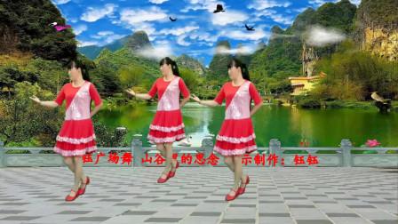 广场舞 山谷里的思念 悠扬的歌声 舞步好看 背面演示