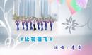 广西廖弟广场舞队《让祝福飞》分解慢动作教学视频