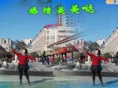 长安水仙花广场舞队原创广场舞 美美哒