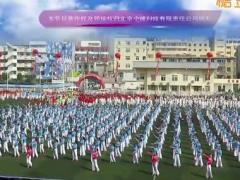 连云港市全民健身启动仪式刘荣老师带领大家展示 九九艳阳天